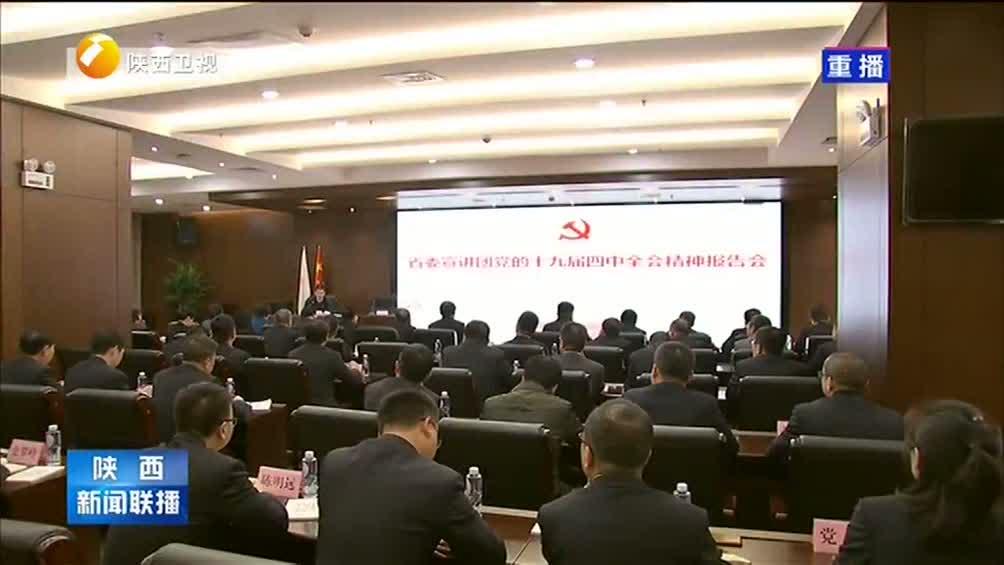 陕西省委宣讲团在陕西有色集团宣讲党的十九届四中全会精神