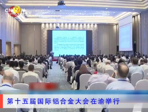 2016年6月24日中国有色网络电视新