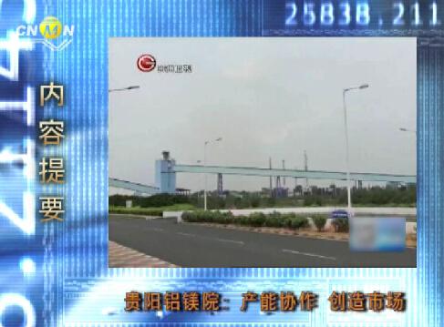 2016年7月22日中国有色网络电视新闻