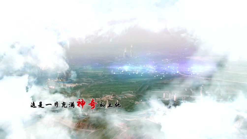 中铝山西铝业有限公司形象宣传片——书写鱼跃龙门新传奇