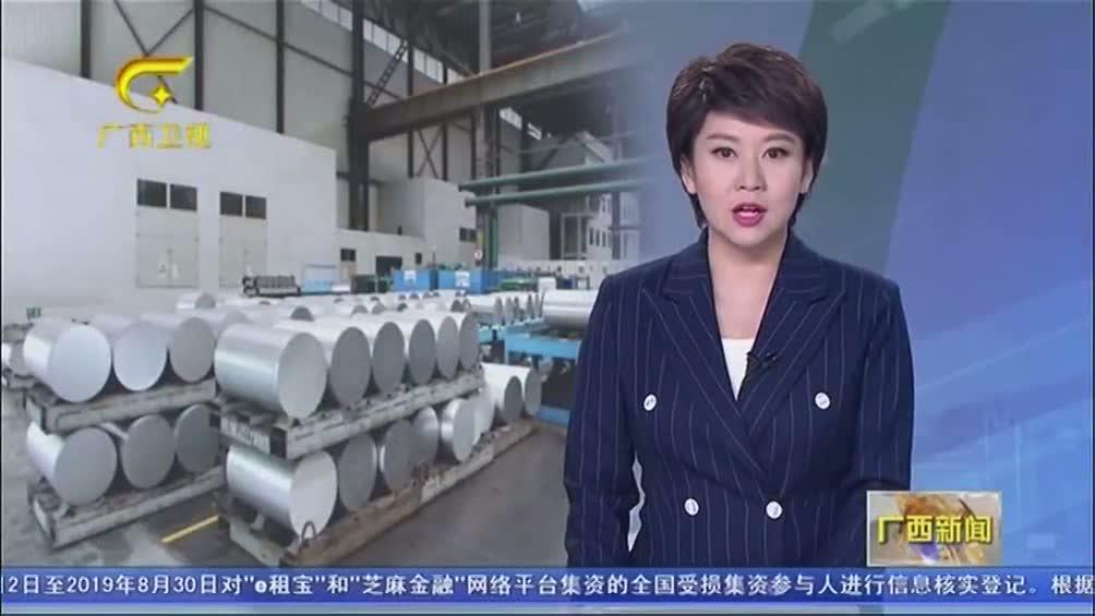 """广西投资集团:强龙头补链条聚集群 把铝产业做""""深""""做""""活"""""""