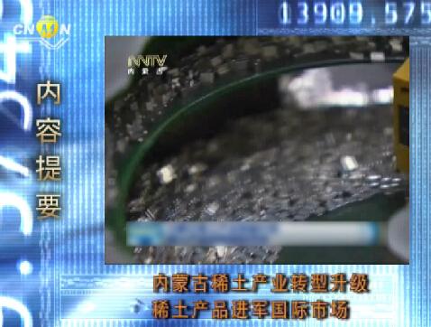 2016年8月12日中国有色网络电视新闻