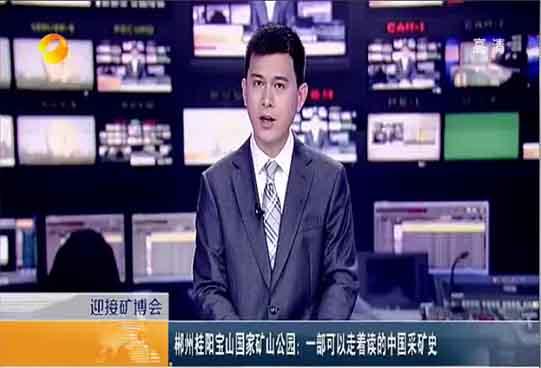 郴州桂阳宝山国家矿山公园:一部可以走着读的中国采矿史