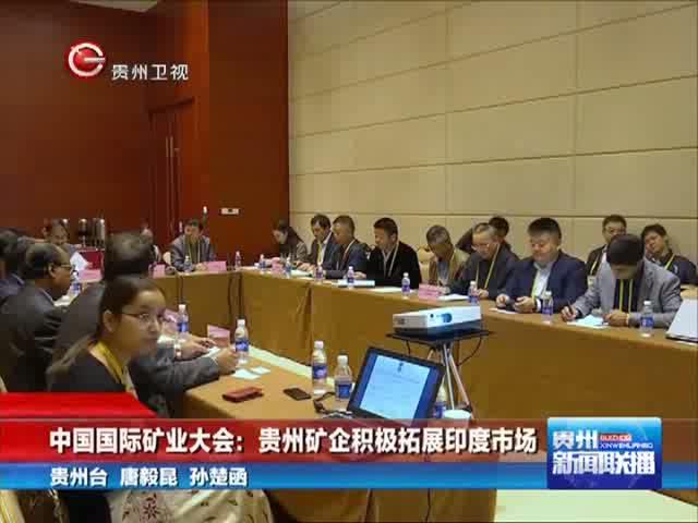中国国际矿业大会:贵州矿企积极拓展印度市场