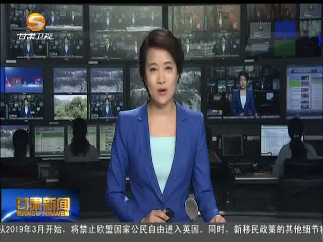 甘肃省国土厅:全面关停探矿采矿项目 恢复植被