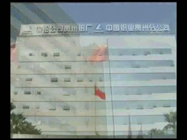中铝贵州企业11.20一周要闻