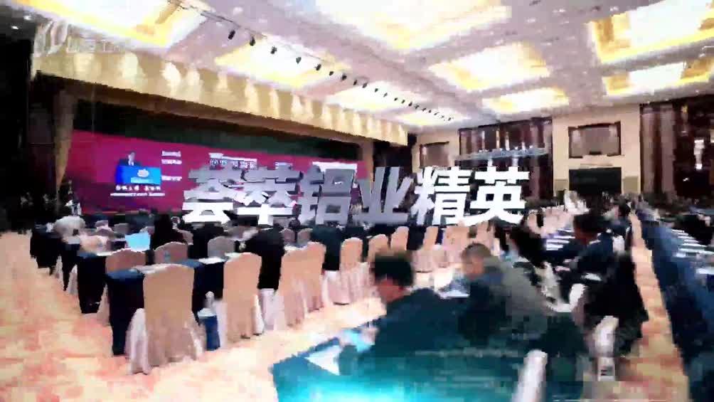 《转型进行时》2021年中国铝业周专题报道(下)