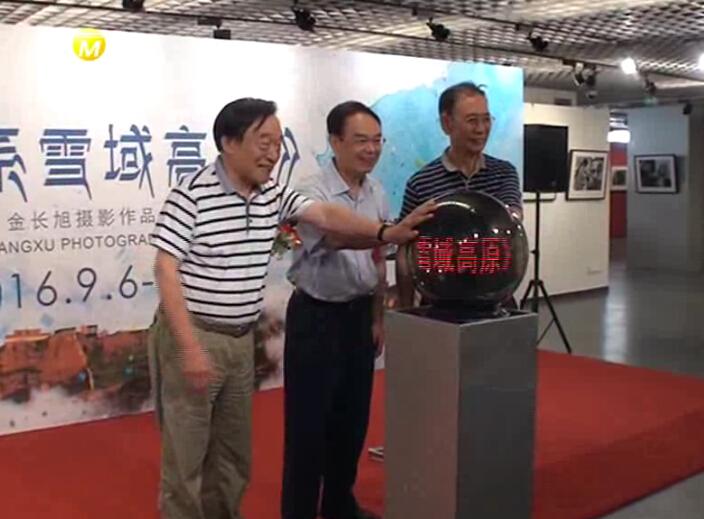 本报老记者金长旭摄影展在中华世纪坛开幕 陈全训出席 朱军主持