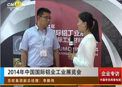 2014中国国际铝工业展览会专访忠旺集团李鹏伟
