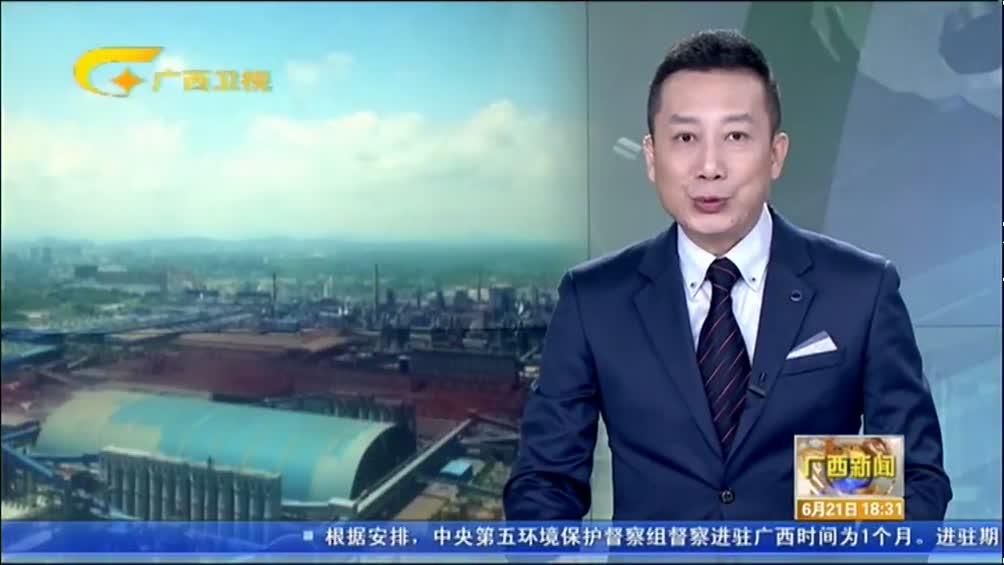 """广西:""""技改+绿色""""推动冶金产业高质量发展"""