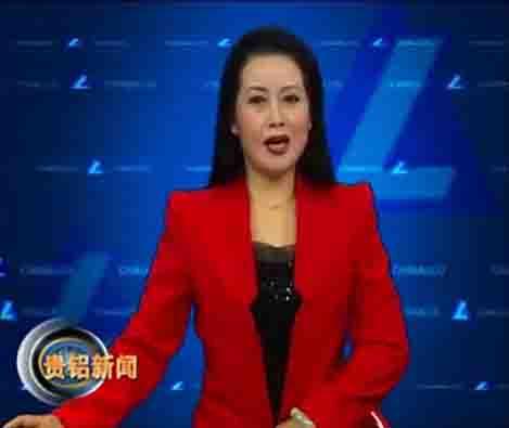 中铝贵州企业0705一周要闻