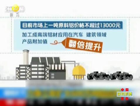 2016年9月9日中国有色网络电视新闻