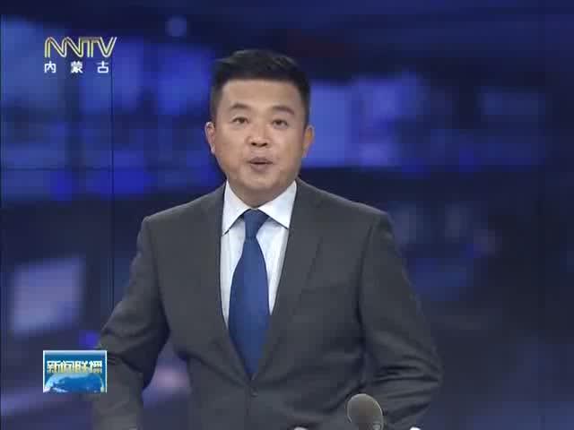 内蒙古59个矿产资源品目纳入资源税改革范围