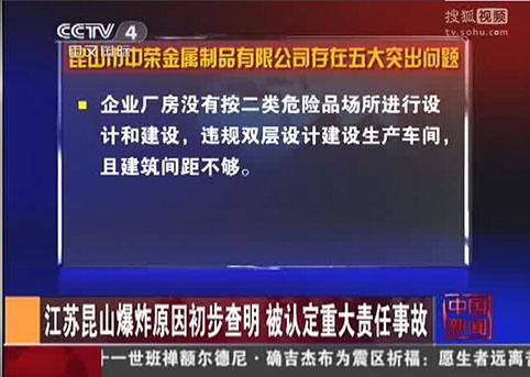 昆山爆炸原因初步查明 被认定重大责任事故