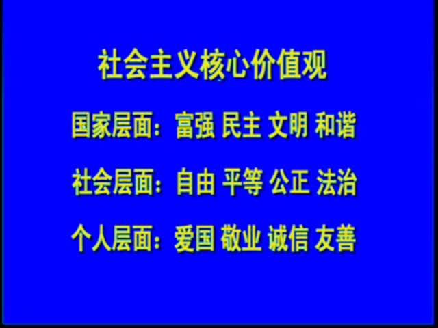 2014年10月20日金川新闻
