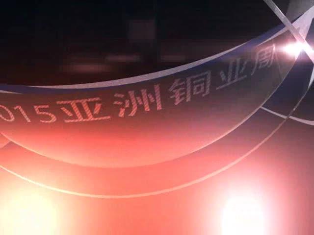 2015亚洲铜业周人物专访—1