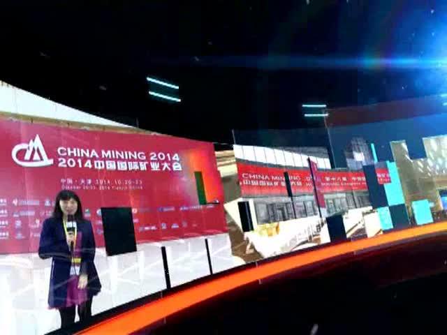 2014中国国际矿业大会专访 青岛矿权交易所 金志伟