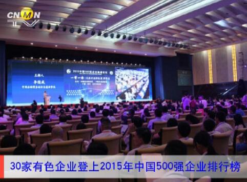 2015年8月28日中国有色网络电视新闻
