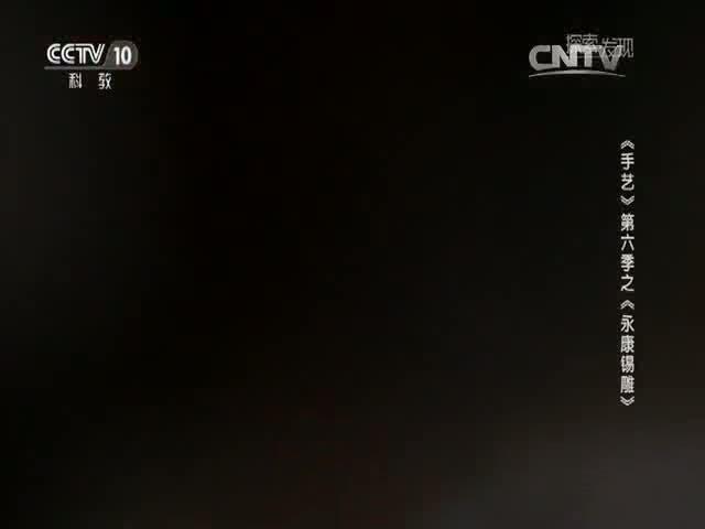 《手艺》第六季之《永康锡雕》 锡融化浇铸成锡板