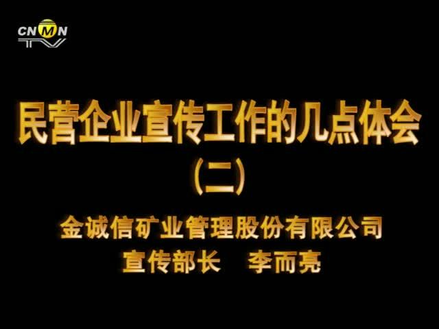 民营企业宣传工作的几点体会(二)——李而亮