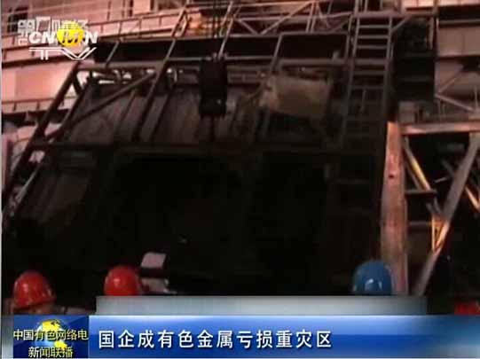 2015年3月6日中国有色网络电视新闻