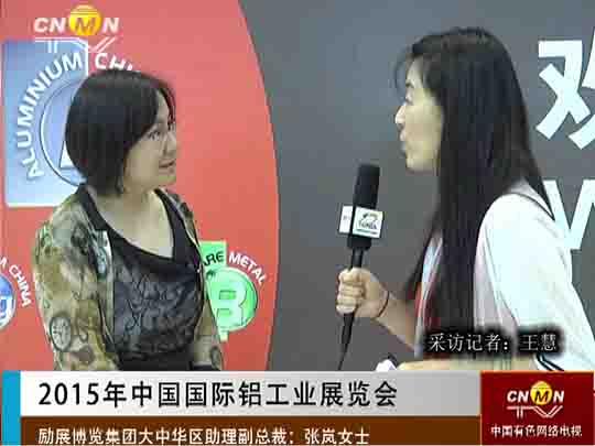 访励展博览集团大中华区助理副总裁张岚女士