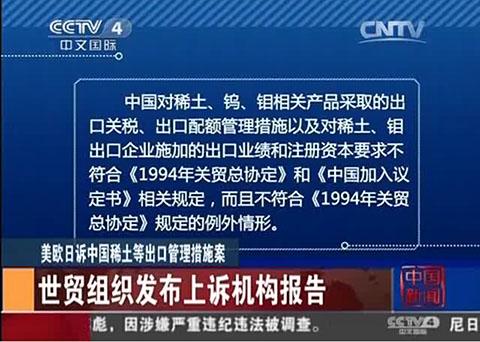 美欧日诉中国稀土等出口管理措施案 世贸组织发布上诉机构报告