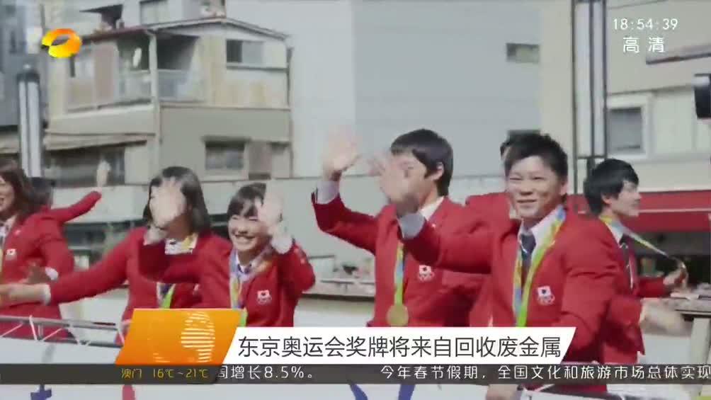 东京奥运会奖牌将来自回收废金属