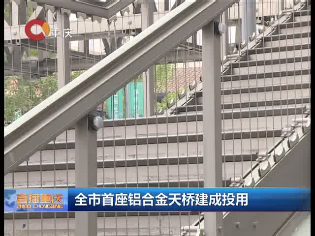 全市首座铝合金天桥建成投用