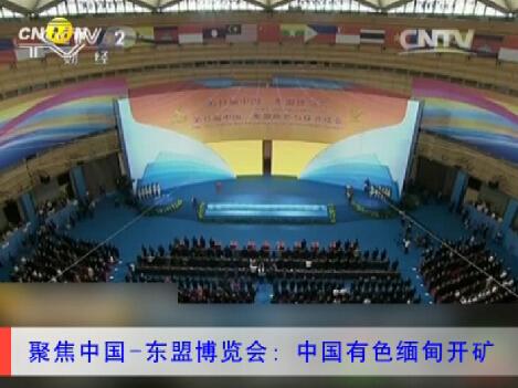 2014年9月19日中国有色网络电视新闻联