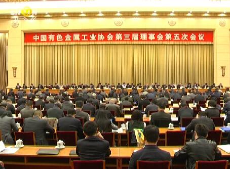 中国有色金属工业协会三届五次理事会在京召