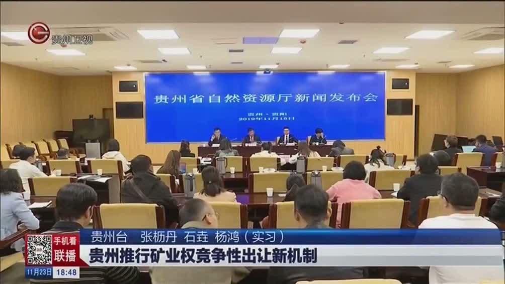 贵州推行矿业权竞争性出让新机制
