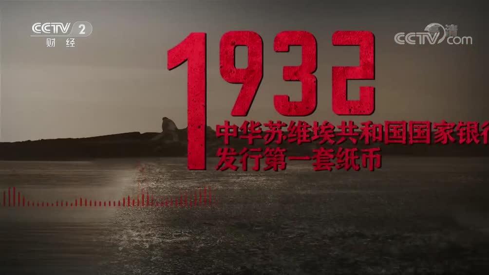 《红色财经·信物百年》 新中国第一台自制浮选机