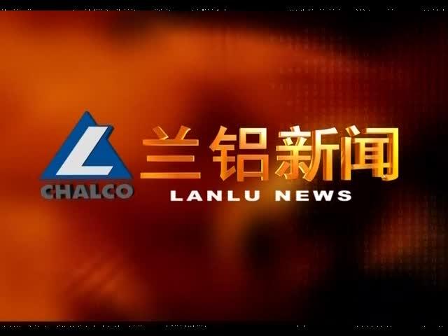中铝股份兰州分公司庆七一 创新赢得未来电视演讲比赛