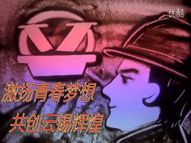 云南锡业集团沙画宣传片
