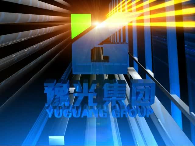豫光集团视频新闻2014年8月