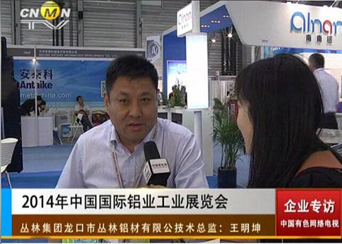 2014中国国际铝工业展览会专访丛林集团王明坤