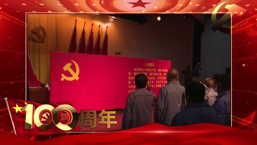 向党旗宣誓—中州铝业表彰2021年度党建工作先进模范