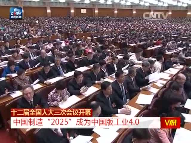 """中国制造""""2025""""成为中国版工业4.0"""