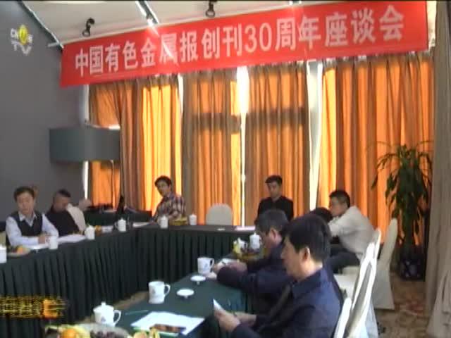 中国有色金属报举行创刊30周年座谈会