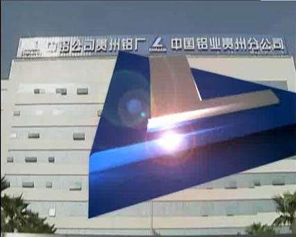 中铝贵州企业09.28一周要闻