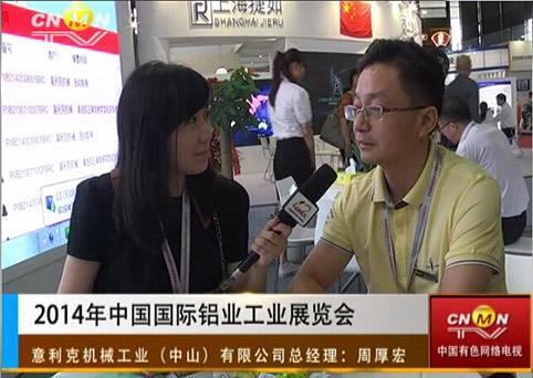 2014中国国际铝工业展览会专访意利克周厚宏